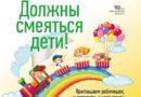 1 июня  Праздник для детей в п.Шевляково