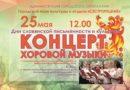 25 мая День славянской письменности и культуры
