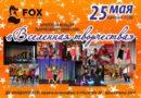 25 мая Отчётный концерт творческой студии «Fox» в клубе «Майдановский»