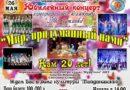 26 мая Отчётный концерт хореографического коллектива»Жемчужинка» в клубе «Майдановский»