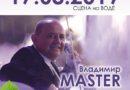 17 августа концерта Владимира Mastera в парке «Вальс цветов» Демьяново