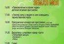 3 августа День деревни Новощапово