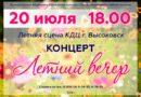 20 июля Концерт на летней сцене КДЦ г. Высоковск