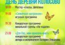 17 августа День деревни Колосово