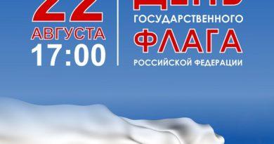 22 августа День государственного флага РФ в Сестрорецком парке