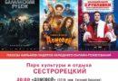24 августа Ночь кино в г.о. Клин