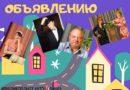 27 октября Спектакль «Голубцы по объявлению» Народного театра-студии «Миг» в клубе «Майдановский»