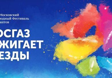В Москве стартовала заявочная компания фестиваля юных талантов «Волшебная сила голубого потока — МОСГАЗ зажигает звезды».