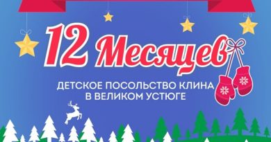 26 октября Второй отборочный тур конкурса «Хочу в сказку!»