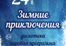 24 января Детская дискотека и игровая программа в клубе «Октябрь» с. Воздвиженское