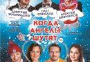 22 февраля Спектакль «Когда шутят ангелы» в клубе «Майдановский»
