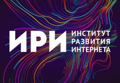 Старт конкурса от Института развития интернета