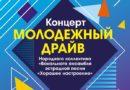 25 января Молодежный концерт в клубе «Майдановский»