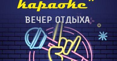 24 января Рок-караоке в КДЦ г Высоковск