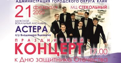 21 февраля Концерт ко Дню защитника Отечества в МЦ «Стекольный»