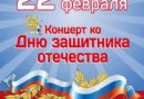 22 февраля Концерт ко Дню защитника Отечества в клубе «Современник» д. Струбково