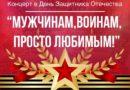 23 февраля Концерт ко Дню защитника Отечества в КДЦ г. Высоковск