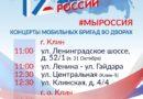 12 июня Концерты мобильных бригад ко Дню России