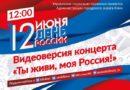 12 июня Видеоверсия концерта «Ты живи, моя Россия»