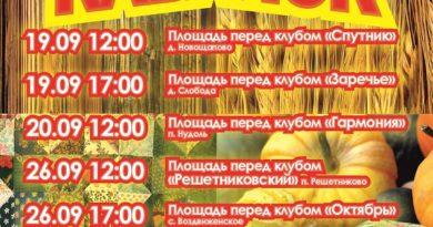 19, 20, 26, 27 сентября Фестиваль «Золотой кабачок-2020»