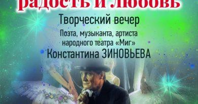 16 января Творческий вечер Константина Зиновьева в клубе «Майдановский»