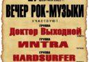 27 февраля Вечер рок-музыки в клубе «Времена года» п.Чайковского