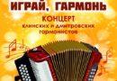 27 февраля Концерт «Играй, гармонь» в клубе «Майдановский»