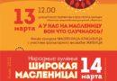 13 и 14 марта Масленичные гуляния в Сестрорецком парке
