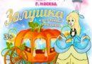 18 марта Кукольный спектакль «Золушка» Московского театра кукол «Дуся» в клубе «Времена года» п.Чайковского