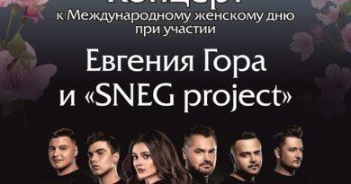 5 марта Концерт к Международному женскому дню с участием Евгения Гора и «SNEG project» в МЦ «Стекольный»