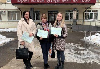 Обучение в Тверском колледже культуры имени Н.А. Львова