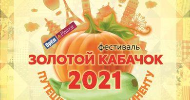2 октября Фестиваль «Золотой каабчок-2021. Путешествие по континенту» в Сестрорецком парке