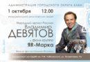 1 октября Концерт Владимира Девятова ко Дню пожилого человека в Клинской ДШИ
