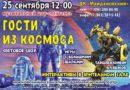 25 сентября Музыкальный шоу-спектакль «Гости из космоса» в клубе «Майдановский»